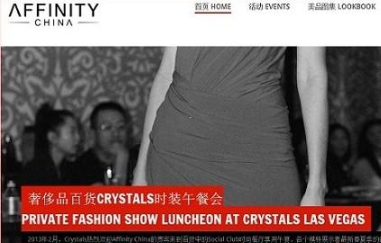 Captura de pantalla de la web Affinity China donde se muestra uno de los eventos en agenda.
