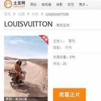 Louis Vuitton en la plataforma china Tudou.