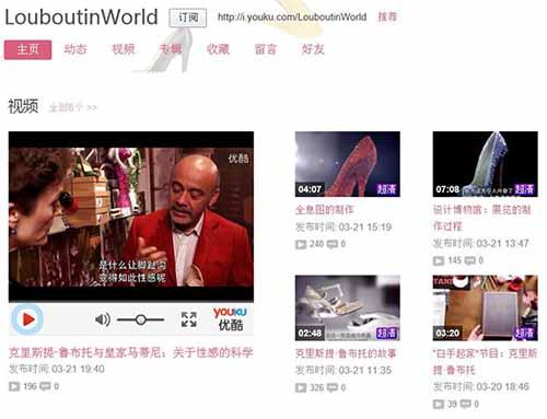 Canal de Christian Louboutin en la plataforma de vAi??deo china Youku.